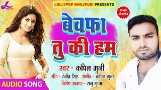 Kapil Muni Sad Song - बेवफा तु की हम - Bewfa Tu Ki Hum - Superhit Bhojpuri Songs 2018