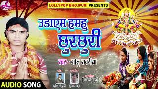 Sonu Sawariya का नया छठ गीत 2018 - उडाएम हमहु छुरछुरीं | Bhojpuri New Hit Chhat Song