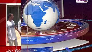 আনন্দ টিভি'র ২১.০৪.২০১৯ এর বিকাল ৪.০০ টার নিউজ বুলেটিন