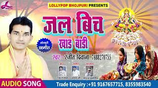 Ranjeet Diwana का नया छठ विडियो गीत 2018 | जल बीच खाड़ बाड़ी | Super Hit Chhath Song 2018