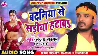 2019 का फाडू गाना  - बदनिया से सडिया हटवा  - Badniya Se Sadiya Hatada - Bhojpuri Song 2019