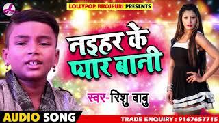 Rishu Babu का New भोजपुरी Song - नईहर के प्यार बानी - Papa Tohaar Khojele Damad - Bhojpuri Songs