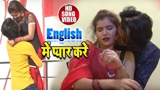Monu Bawali (इंग्लिश में प्यार करे) VIDEO SONG - English Me Pyar Kare - Bhojpuri Song 2018