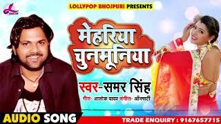#Samar Singh का 2019 का New #भोजपुरी Song - मेहरिया चुनमुनिया - Mehariya Chunmuniya - Bhojpuri Songs