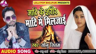 Sonu Sitam  का प्यारा निर्गुण भजन - माटी के शरीर माटी में मिलजाई - Hit Nirgun Bhajan 2018