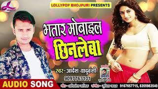 Aadarsh Yaduvanshi का New भोजपुरी Song - भतार मोबाइल छिनलेबा - Bhojpuri Songs 2018