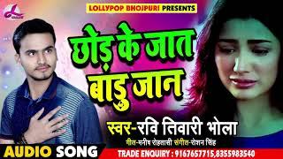 दर्द भरा भोजपुरी जुदाई गाना | Chhod Ke Jaat Baadu Jaan | Ravi Tiwari Bhola | Bhojpuri Sad Songs