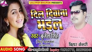 Brijesh Singh Urf Pintu Pahalvan (2018) का सबसे हिट गाना - Dil Diwana Bhael - Bhojpuri Superhit Song