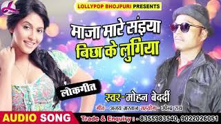 Mohan Bedardi (2018) नया सुपरहिट गाना - माजा मारे सइयां बिछा लुंगिया - Bhojpuri Hit Songs 2018 New