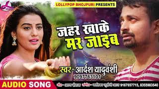 जहर खाके मर जाइब - Jahar Kha Ke Mar Jaaib - Aadarsh Yadovanshi - Bhojpuri Sad Songs 2018