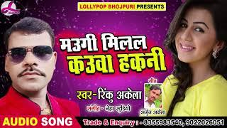 Rinku Akela का सबसे हिट गाना 2018 - मउगी मिलल कउवा हकनी - Bhojpuri Songs 2018
