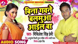Bhojpuri Holi Song - बिना गवने बलमुआ आईल बा - Mithlesh Singh Premi - Bhojpuri Holi Songs 2019