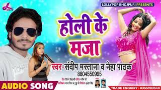 #होली के मजा - #New Bhojpuri Holi Song 2019 - #संदीत मस्ताना और नेहा पाठक