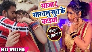 Special #Chaita Video Song -  माजा मारतालु सुत के चटइया - Super Hit Chaita Video Song - माजा मारतालु