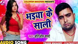 #Hariom Sharma का 2019 का New #भोजपुरी #Song - Bhaiya Ke Sali - भईया के साली - Bhojpuri Songs 2019