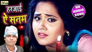 तू बाड़ू हरजाई ऐ सनम Sad #Song अर्जुन बाबा #भोजपुरी बेवफाई Song Arjun Baba Sad Song | Harjai A Sanam