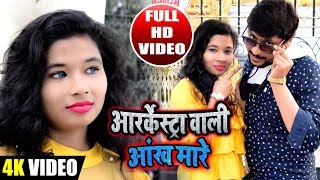 #HD  #Video Songआर्केस्ट्रा वाली आंख मारे- दीपू देहाती Bhojpuri Ankh Mare Deepu Dehati & Anupma