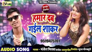 #New bhojpuri Song2019 हमार दब गईल शाकर |मंजेश मितवा Hamar Dab Gail Shakr #HitSong of Manjesh Mitwa
