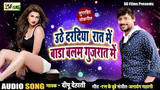 Dipu Dehati #New #Bhojpuri Song | उठे दरदिया रात में बाड़ा बलम गुजरात में | Bhojpuri Dj Hits 2019