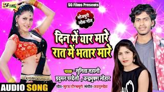 #New #Bhojpuri SOng | दिन में यार मारेला रात में भतार मारे Din Me Iyar Marela |  Sunita Sahani