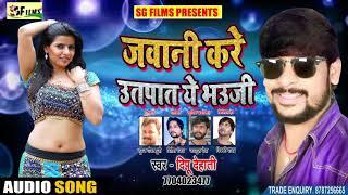 आ गया #दीपू देहाती का #New #Bhojpuri Song जवानी करे उत पात ए भौजी Dipu Dehati #भोजपुरी SG Films