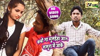 कबो न भुलईहा जान ससुरा में जाके | New #Bhojpuri Sad Song | Rajesh Yadav | Kabo Na Bhulaeha Jaan |