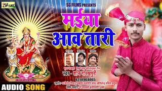 मईया आवतारी | Bhojpuri New Bhakti Song | Shani Gorakhpuri का भक्ति गीत | शनि गोरखपुरी | SG Films
