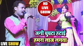 आ गया पिंटू शर्मा का #New #Bhojpuri LIve SHow | जनि घुँघटा हटाई हमरा लाज लागता Pintu Sharma भोजपुरी