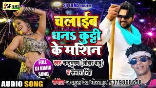 चलाई धनकुट्टी के मशीन भोजपुरी  Rimix Song 2019 | चंद्रभुसन लोहार बाबु |Antra Singh Chali dhan kutti