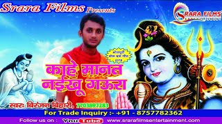 Biranjan Bihari का हिट कॉवर गीत - काहे मानत नईखु गउरा - Kahe Manat Naikhu Goura - Biranjan Bihari