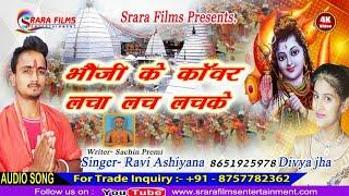 Ravi Ashiyana का हिट कॉवर गीत !! भौजी लेले चलs देवघर नगरी !! Bhouji Lele Chala Devghar Nagari 2018