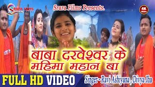Ravi Ashiyana Divya का बोलबम !! बाबा दरवेश्वर के महिमा महान बा !! Baba Darveshwar Ke Mahima Mahan Ba
