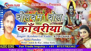 सबसे हिट बोलबंम गाना !! सावन महिनवा मे देवघर !! Krishna Lal Neha Pandey Bolbum Song