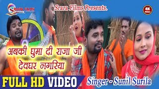 #HD_Videos !! अबकी घुमा दीं राजा जी देवघर नगरिया !! Abki Ghuma Di Raja Ji Devghar