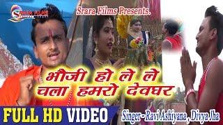 Ravi Ashiyana का Top HD Videos !! भौजी हो लेले चला हमरो देवघर !! Bhauji Ho Lele Chala Hamro Devghar