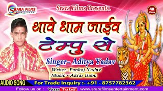 Aditya Yadav का हिट देवी गीत || थावे धाम जाईव टेम्पु से || Aditya Yadav Popular Navratri Song