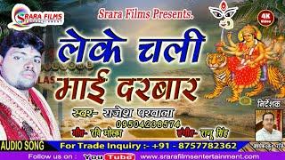 सबसे बड़ा हिट गाना || Ghar Nahi Aaile Raja Ji || Rajesh Parwana Bhakti Song