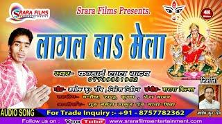 मेला मे बजने वाला गाना || Tempu Se Maihar Ghumai Di Na || Kanhai Lal Yadav || Top Bhakti Songs