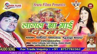भक्ति वायरल गीत || Aaili Maai Devlok Chodh Chadh Ke || Rajesh Parwana Khushbuo Uttam Bhakti Song