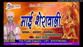 Aman Akela का हिट भक्ति साॅग्स || मईया के दर्शन करा दीही ना || Aman Akela Bhakti Songs