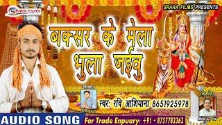 Ravi Aashiyana का बम्पर हिट देवी गीत || बक्सर के मेला मे भुला जईवु || Devi Geet Srara Films Bhakti