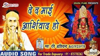 2018 का हिट देवी गीत || दे दऽ माई आर्शिवाद हो || Ravi Ashiyana || Popular Bhakti Bhajan Song