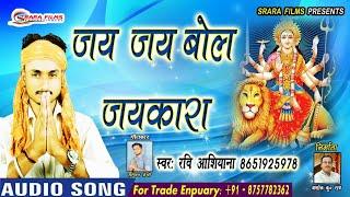 पवन सिंह से हिट देवी गीत साॅग्स || जय जय बोलऽ जयकारा || Ravi Ashiyana || Popular Hit Devi Geet Song