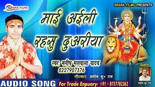 Manish Matwala Yadav का न्यु साॅग्स || Sunar Lage Maai Ke Baghwa || Bhojpuri Bhakti Songs 2018