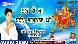 Vyas Jitendra Yadav भक्ति गीत || छल से ना पईवु भगवान के || Popular Bhakti Bhajan Song