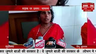 कुशीनगर  //-स्वाथ्य केंद्र में एक गरीब  महिला को स्टाफ द्वारा भगा दिया गया