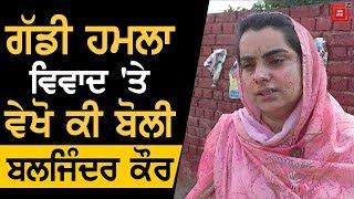 Baljinder Kaur ने किया गनमैन का बचाव