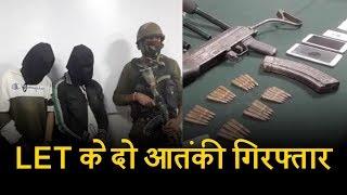 Ramban में LeT के दो आतंकी गिरफ्तार, हथियारों की supply की साजिश नाकाम
