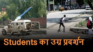 Srinagar में अमर सिंह कॉलेज के छात्रों का उग्र प्रदर्शन, Police पर बरसाए पत्थर