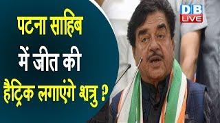 पटना साहिब में जीत की हैट्रिक लगाएंगे shatrughan sinha?   या BJP फिर दोहराएगी जीत का इतिहास?